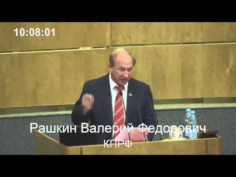 россиян имеют по полной разоблачение В. Рашкина и реакция С. Нарышкина Госдума 23 09 2014 - DomaVideo.Ru