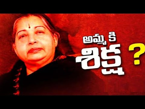 Jayalalithaa Disproportionate Assets Case   May Get 4 Years Jail Term : TV5 News