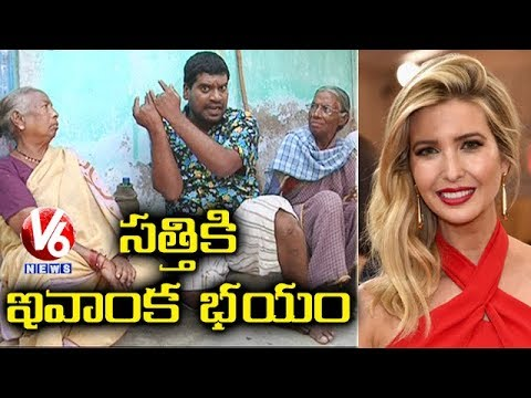 Bithiri Sathi Leaves Hyderabad | Satire On Ivanka Trump's Security | Teenmaar News