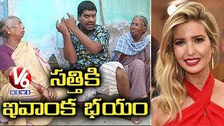 Bithiri Sathi Leaves Hyderabad   Satire On Ivanka Trump's Security   Teenmaar News