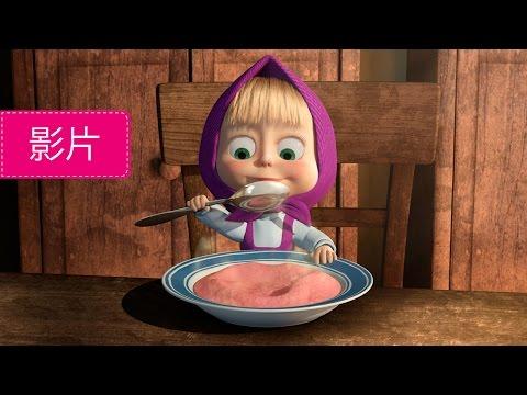 瑪莎與熊 - 第17集/瑪莎與麥片粥