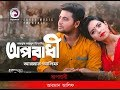 Oporadhi Song | অপরাধী | Arman Alif | Album Charpoka | Mp3 song Lyrics | By #Debojit Sarkar