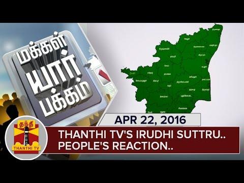 Thanthi-TVs-Irudhi-Suttru--Peoples-Reaction-Part-10-Makkal-Yaar-Pakkam-22-04-2016