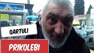 qartuli prikolebi ქართული პრიკოლები 2015  Prikoli TV qartuli prikolebi qartuli prikolebi პრიკოლი prikoli приколы 2015 სასაცილ...