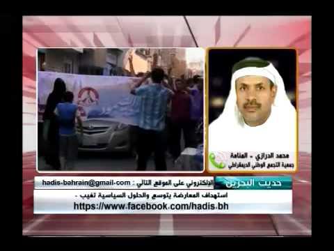 كيف يعمل النظام البحريني على انهاء عمل الجمعيات السياسية؟