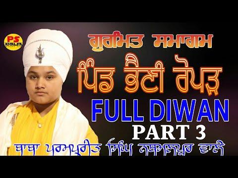 Video Bhaini | Ropar | ਪਿੰਡ ਭੈਣੀ  | ਰੋਪੜ  | Part 3/3  Bhai Parampreet Singh Ji Khalsa Nathmalpur download in MP3, 3GP, MP4, WEBM, AVI, FLV January 2017
