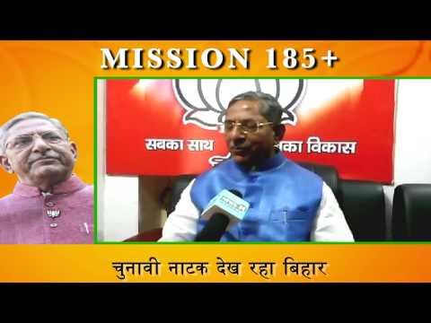 जदयू -राजद के बहकावे में नहीं आएगी जनता: Nand Kishore Yadav