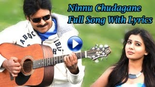 Attarrintiki Daaredi Movie || Ninnu Chudagane Full Song With Lyrics || Pawan Kalyan, Samantha