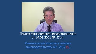 Приказ Минздрава России №231н от 19 марта 2021 года
