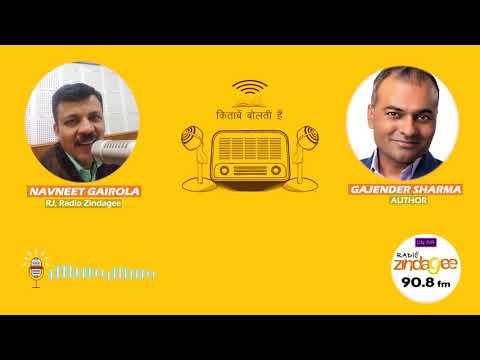 किताबें बोलती हैं   RJ Navneet Gairola   Author Gajender Sharma