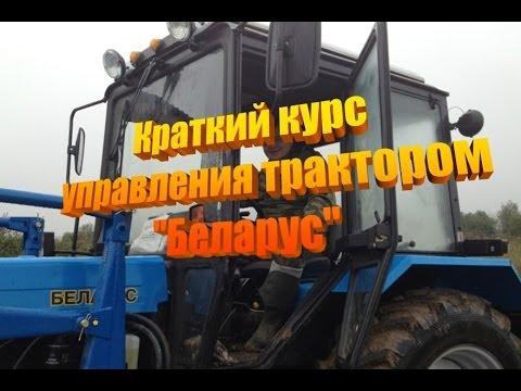 выборе термобелья смотреть видео как управлять тракторами т-150 мтз нужно знать