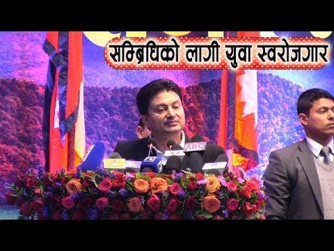 (Gokarna Bista || प्रधानमन्त्री स्वरोजगार अभियान आरम्भ गर्दा यसो भने श्रम मन्त्रीले - Duration: 9 minutes, 18 seconds.)