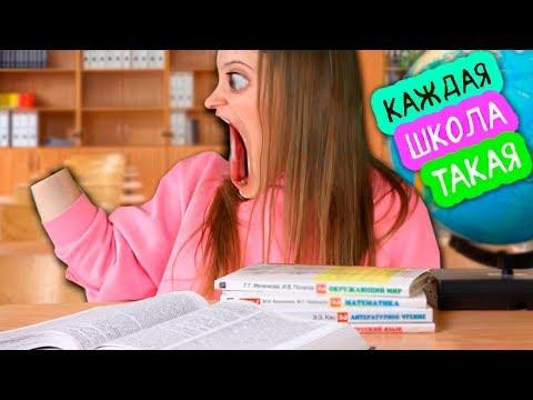 Каждая Школа Такая (видео)