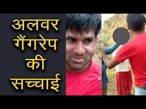 Alwar Gang rape की पूरी सच्चाई 3 गिरफ्तार