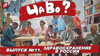 #ЧаВоМолодёжь Выпуск 11. Здравоохранение в России