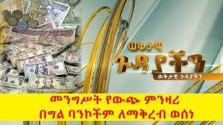 #Ethiopia :መንግሥት የውጭ ምንዛሪ በግል ባንኮችም ለማቅረብ ወሰነ