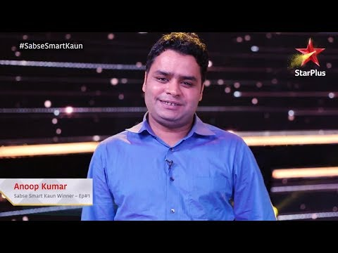 Sabse Smart Kaun | Winner – Anoop Kumar