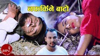 Nafarkine Bato - Sittal Gurung & Sapana Pariyar