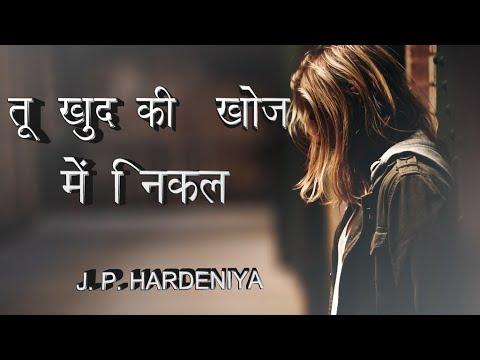 TU KHUD KI KHOJ ME NIKAL ..........J.P.Hardeniya