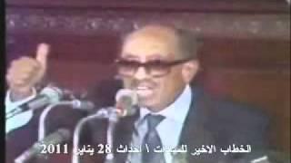 رد السادات علي احداث 28 يناير 2011