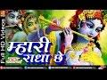 Krishna Bhajan - Mhari Radha Chhe   Latest Song 2017   Sanwari Bai   Shree Cassette Rajasthani