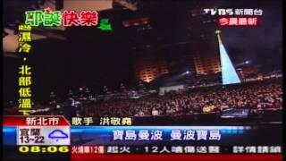 12月24日--新北平安夜 演唱會嗨翻