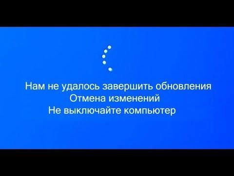 Windоws 10 не удалось завершить установку обновлений. Что делать - DomaVideo.Ru