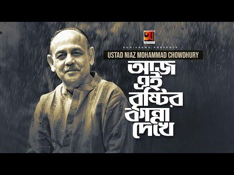 Aaj Ei Brishtir     আজ এই বৃষ্টির     Ustad Niaz Mohammad Chowdhury    Lucky Akhand    G Series
