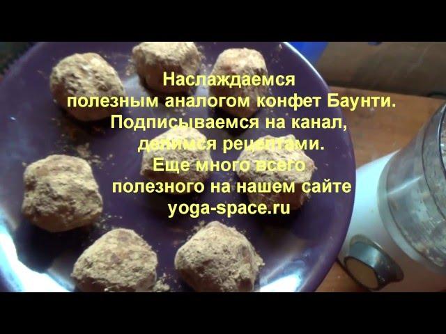 Сыроедческие конфеты с кокосовой стружкой, бананом, кэробом. Сыроедческий аналог Баунти.