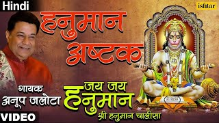 Hanuman Ashtak (Shri Hanuman Chalisa) (Hindi)