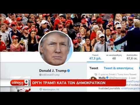 Ψηφοφορία για παραπομπή Τραμπ – Οργισμένη αντίδραση του Αμερικανού Προέδρου   18/12/2019   ΕΡΤ