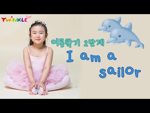 [트윈클발레] 2019' 여름학기 2단계' I am a sailor' 먼저 만나봐요~