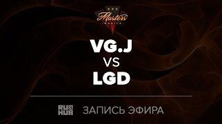 VG.J vs LGD, Manila Masters CN qual, game 3 [CrystalMay, Smile]