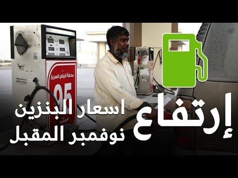 العرب اليوم - شاهد: توقعات بارتفاع أسعار البنزين 80% في السعودية