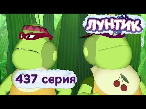 Лунтик - Новые серии - 437 серия. Тайный помощник (Мультик)