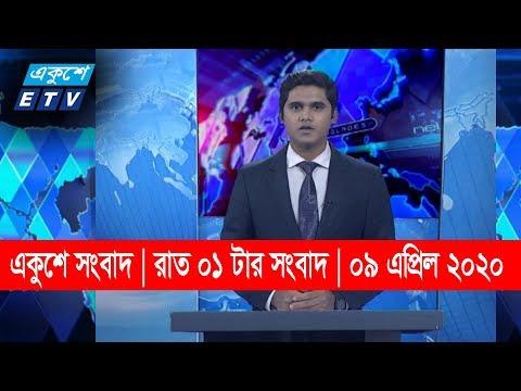 01 Am News || রাত ০১ টার সংবাদ || 09 April 2020 || ETV News