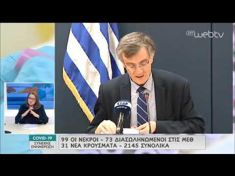 Σ. Τσιόδρας | Στους 99 οι νεκροί, 2.145 τα κρούσματα, 31 τα νέα | 13/04/2020 | ΕΡΤ