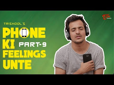 Phone Ki Feelings Unte | Part 9 | Telugu Comedy Video | By Fun Bucket Trishool | TeluguOne