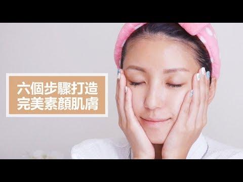 六個步驟打造完美素顏肌膚