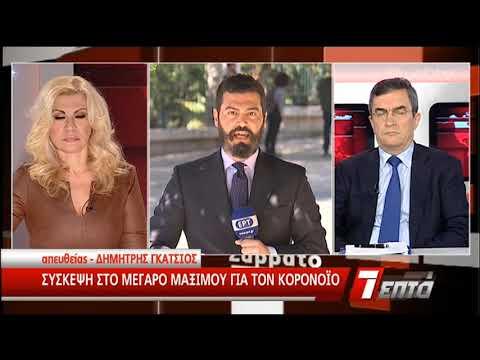 Μητσοτάκης: Κλείνουμε την πόρτα στον κορονοϊό, μένουμε μέσα-Νέα μέτρα από την κυβέρνηση  14/3/20 ΕΡΤ
