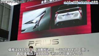 トヨタ、4代目「プリウス」を発売−燃費40km超・走行性重視(動画あり)
