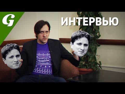 Интервью: программный директор Twitch о стрим-вселенной