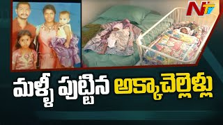 Visakha Couple Blessed With Twins Two Years After Losing Daughters In Boat Incident