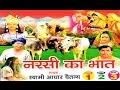 नरसी का भात    Narsi ka Bhat    स्वर स्वामी आधार चैतन्य    भारत प्रशिद्ध    kirsan bhat 2016