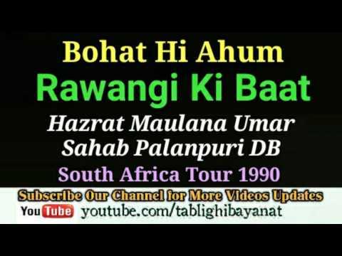 Rawangi Ki Baat   Dawat O Tabligh   Maulana Umar Sahab Palanpuri Rh. South Africa Tour 1990