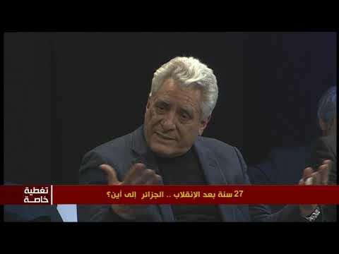 27 سنة بعد الإنقلاب .. الجزائر  إلى أين؟