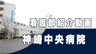 神崎中央病院 看護部紹介
