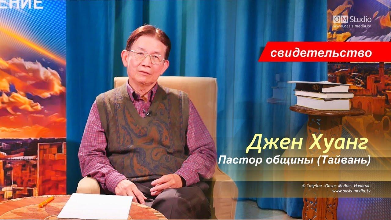 Свидетельство Джен Хуанг (пастор общины, Тайвань)