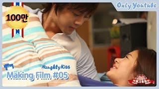 Download Video [장난스런 키스] 메이킹 필름 5 (Naughty Kiss: Making Film5) MP3 3GP MP4