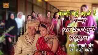 Banni Ki Avadhpuri Sasural   बुन्देली बन्ना बन्नी सांग 2016   Malati Sen,Sanjo Baghel #SonaCassette